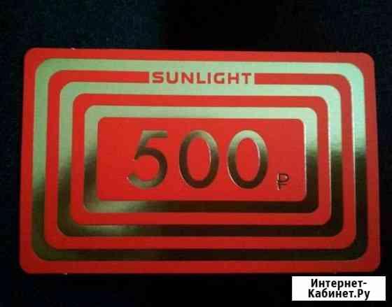Купон в магазинах Sunlight Брянск