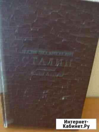 И.Сталин Краткая биография 1947г Смоленск