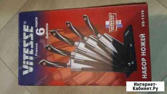 Набор ножей vitesse Москва
