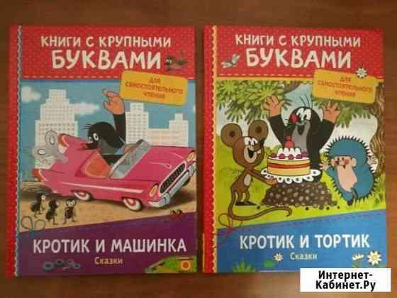 Книги про кротика Рязань