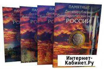 Альбом-коррекс для биметаллических монет (4 тома) Канаш
