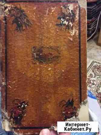 Продам старинные книги Медвежьегорск