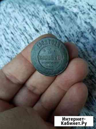 3 коп. 1902 года Каменка