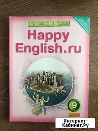 Учебник Новокузнецк