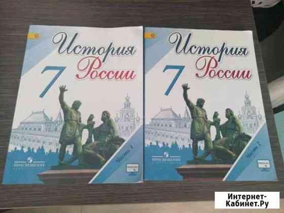Учебник История России 7 классТолкунова 2 части Саратов