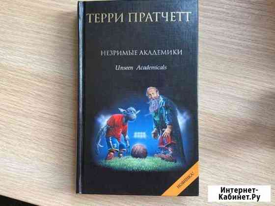 Незримые Академики (Т. Пратчетт) Сергиев Посад