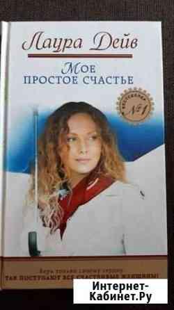 Книга Мое простое счастье Краснодар