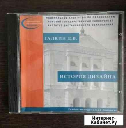 Диск по истории дизайна Томск