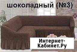 Диван Кострома