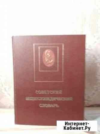 Две энциклопедии Казань