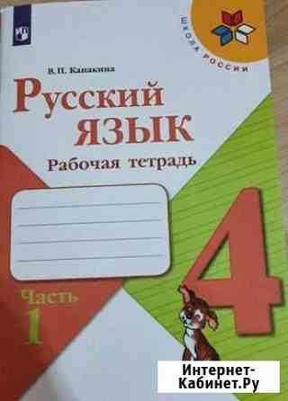 Рабочая тетрадь русский язык 4 класс 1часть Уфа