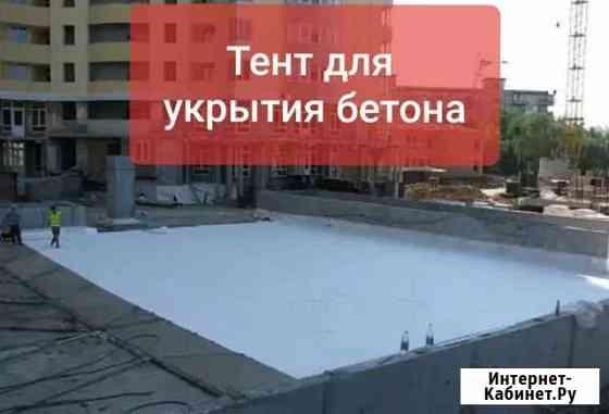 Тент для укрытия бетона. Банер бу Архангельск