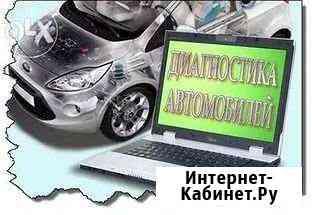 Выездная Диагностика Авто / Автоэксперт Домодедово