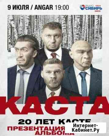 2 билета на концерт Касты Омск