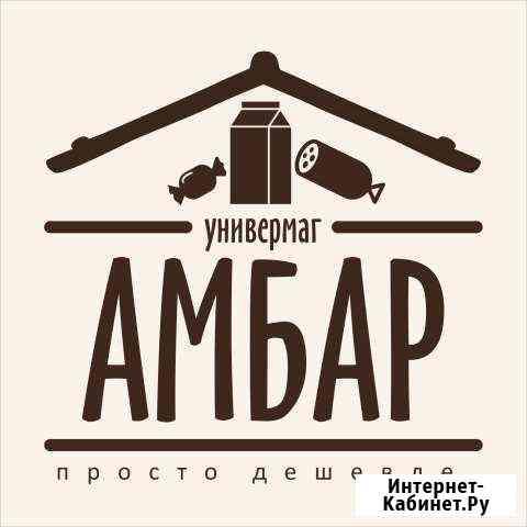 Продавец - кассир Молодежная 96 Ижевск