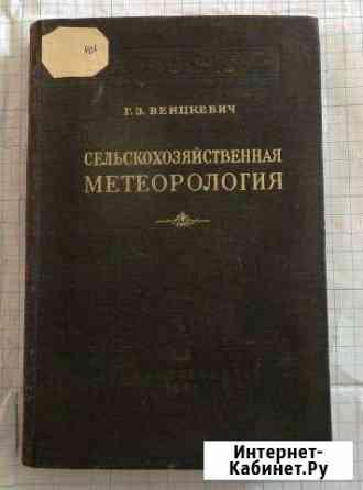 Венцкевич Г.З. Сельскохозяйственная метеорология Орёл