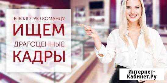 Продавец-консультант ювелирных изделий Миасс