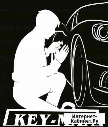 Ремонт автомобильных замков зажигания Каневская