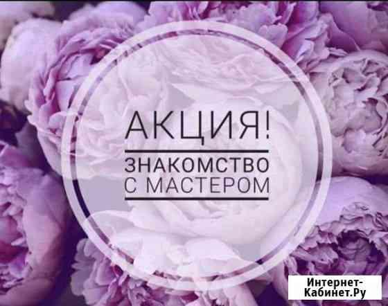 Парикмахер Усть-Абакан