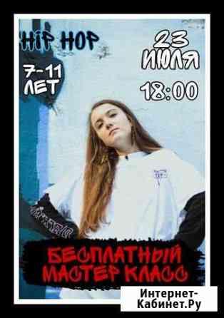 Бесплатный мастеркласс по хип хопу для детей Владивосток