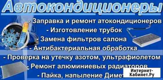 Автокондиционеры ремонт заправка Черкесск
