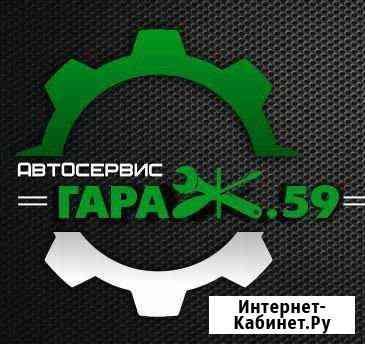 Автопервис Пермь