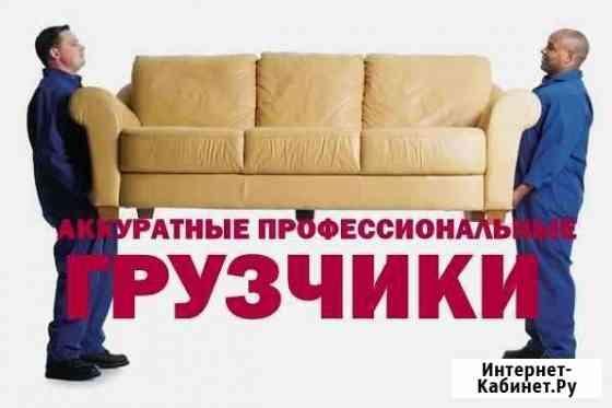 Услуги грузчиков 24 часа Великий Новгород
