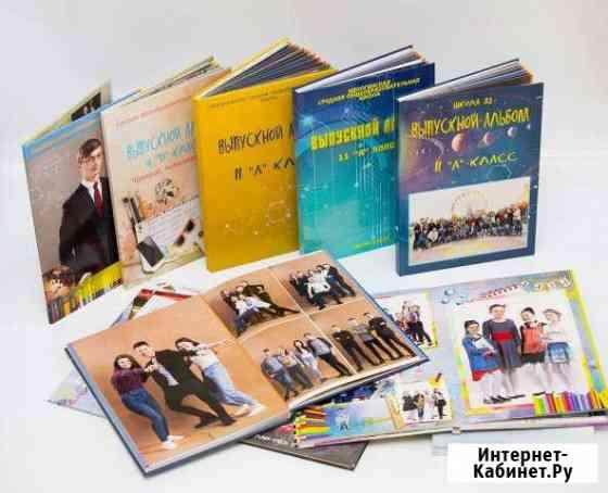 Школьный фотограф. Выпускные альбомы Улан-Удэ