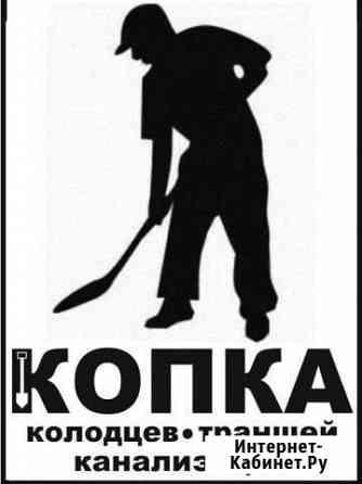 Копка - рытье колодцев, траншей, канализации Саранск