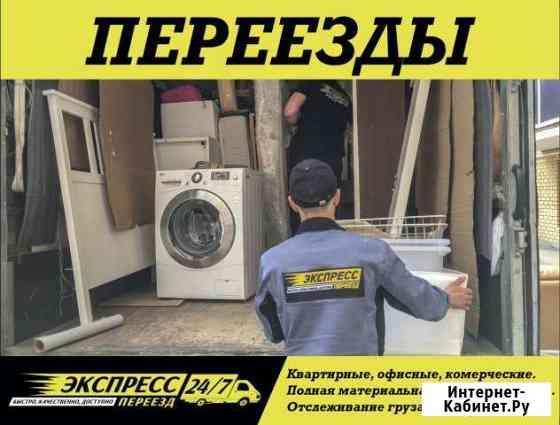 Переезды / грузчики / заказ газели / 24 часа Пермь