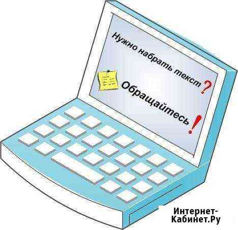 Набор, редактирование текста Томск