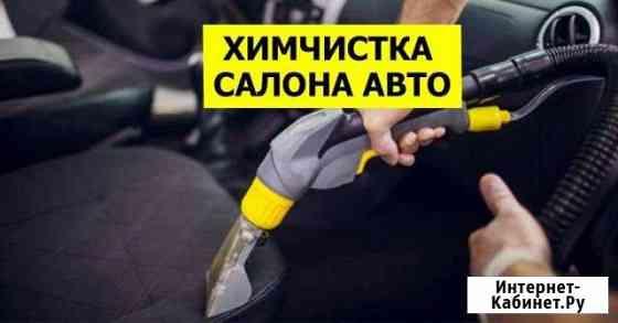 Автохимчистка салона Шадринск