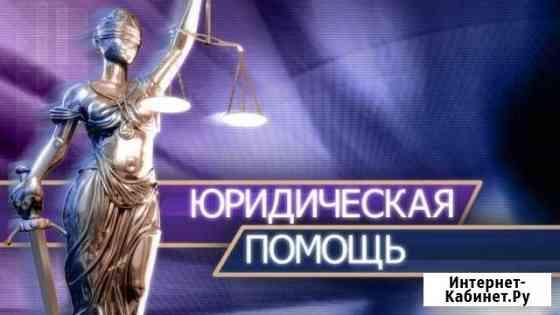 Кабинет юридической-правовой помощи Абакан