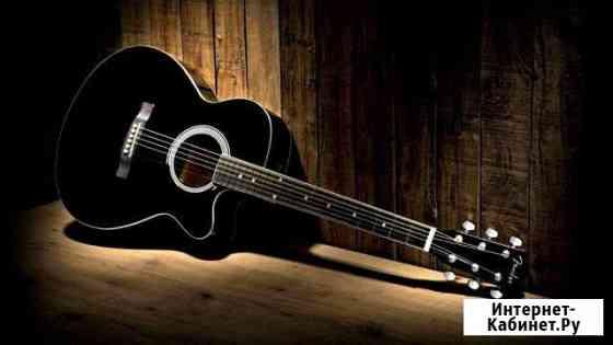 Уроки игры на гитаре Старое Шайгово