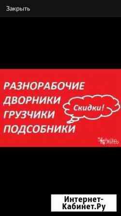 Разнорабочие,копка,демонтаж,сварочные раб Новороссийск
