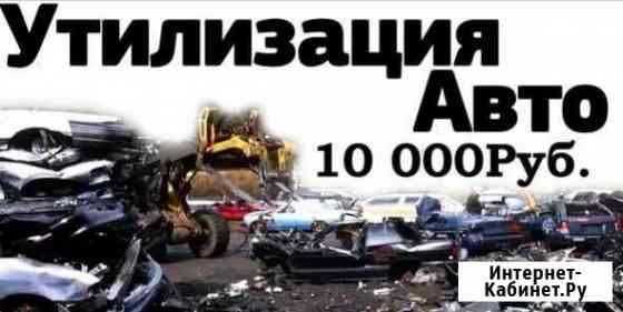 Вывоз Автоутиля Петрозаводск