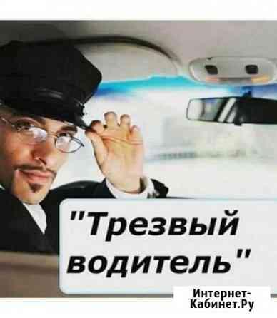 Трезвый водитель Архангельск Архангельск