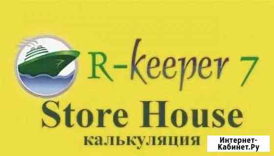 Обучение Store House,RKeeper и iiko Санкт-Петербург