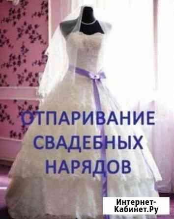 Отпаривание свадебных платьев Ноябрьск