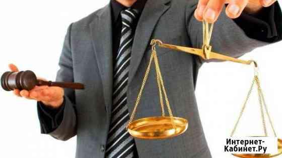 Юрист, Юридическая, Правовая помощь Абакан