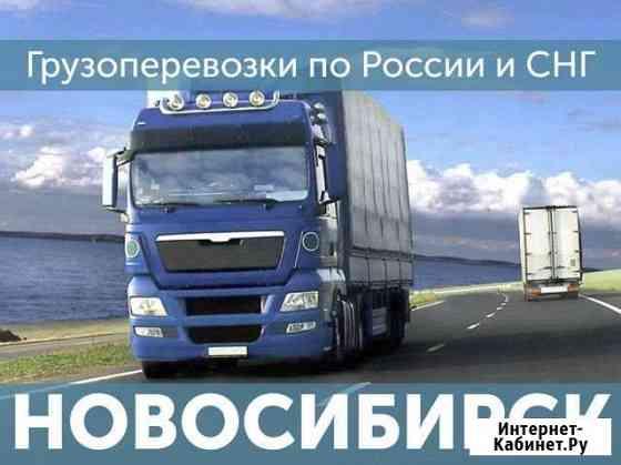 Грузоперевозки Доставка попутных грузов Новосибирск