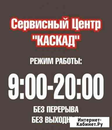Ремонт Телевизоров/Мониторов/Проекторов Саяногорск