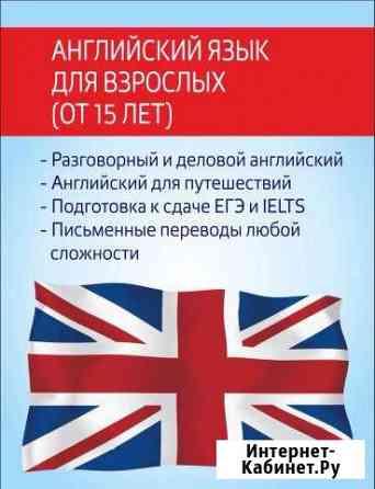 Английский язык online Нальчик