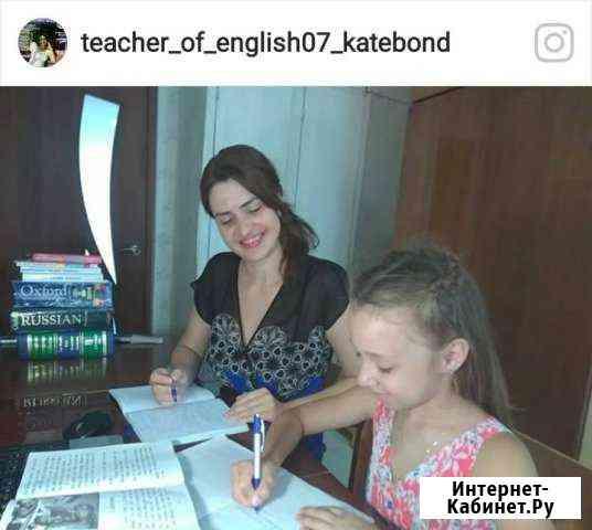 Репетитор английского языка дистанционно онлайн Нальчик