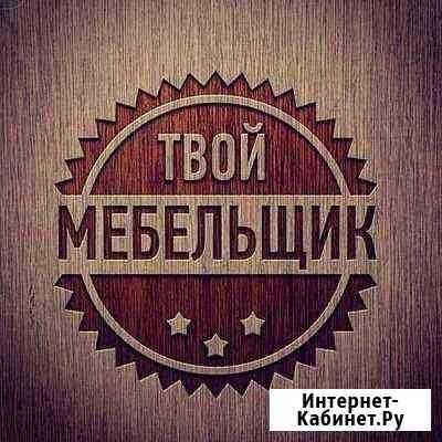 Услуги мебельщика Надым