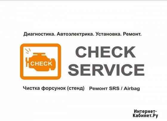 Автоэлектрика, диагностика, ремонт, установка, чип Северодвинск