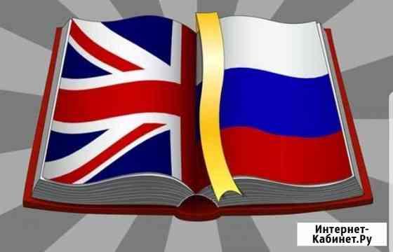Уроки английского языка Нальчик