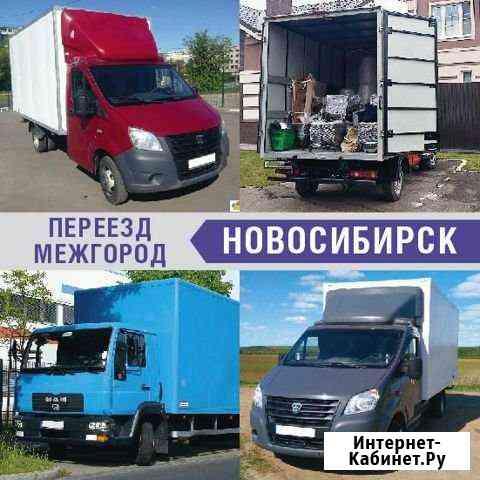 Переезд Новосибирск