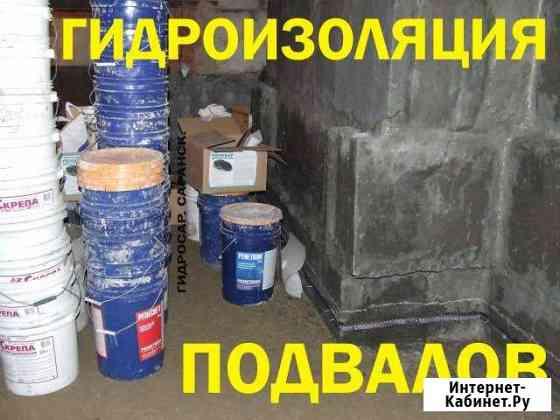Гидроизоляция подвалов без откапывания фундамента Саранск