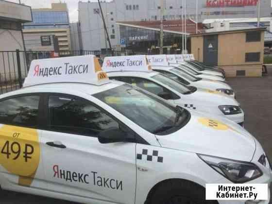 Подключение к Яндекс Такси Саранск